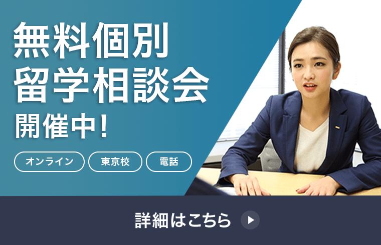 オンライン留学相談開催!