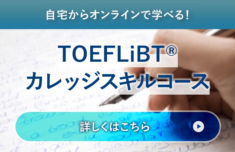 TOFELiBT®カレッジスキルコース