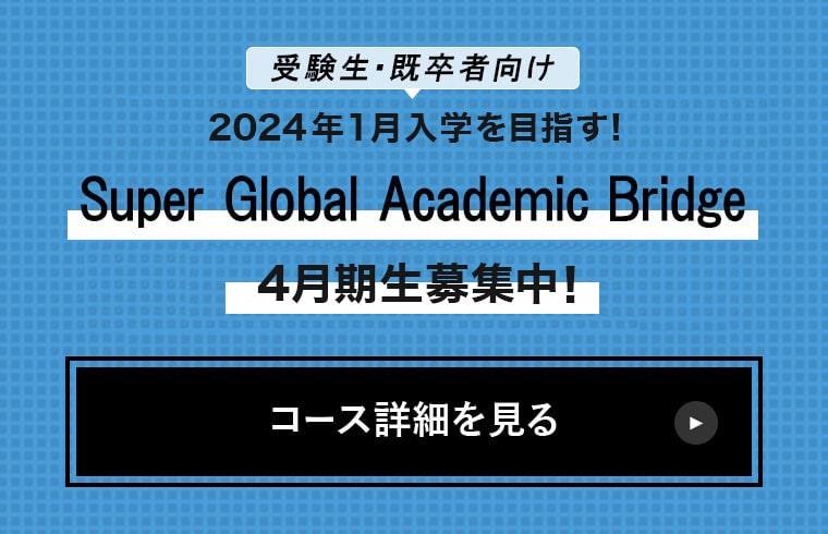 Super Global Academic Bridge 11月期生募集中!