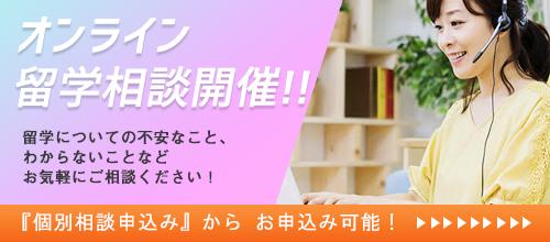 オンライン留学相談開催!!